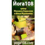 ЙОГА 108 Центр